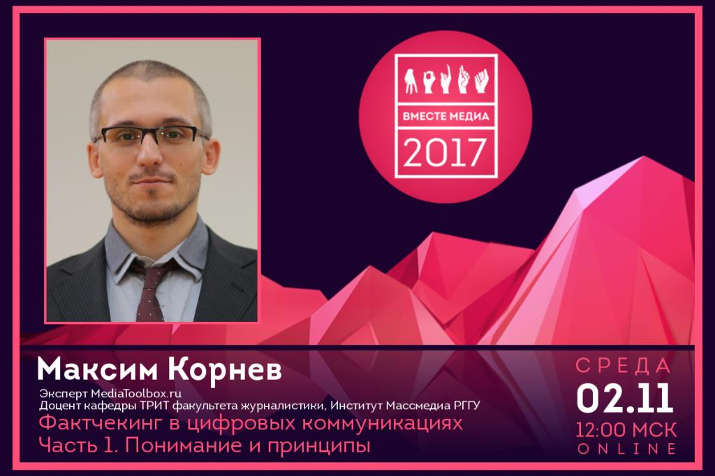 Вебинар Максима Корнева