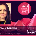 Вебинары А. Бацуевой