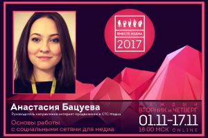 vebinar_bacueva