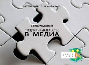 УниверСити в Екатеринбурге