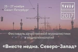 """Фестиваль """"Вместе медиа. Северо-Запад"""",  25 - 27 ноября 2016 г."""