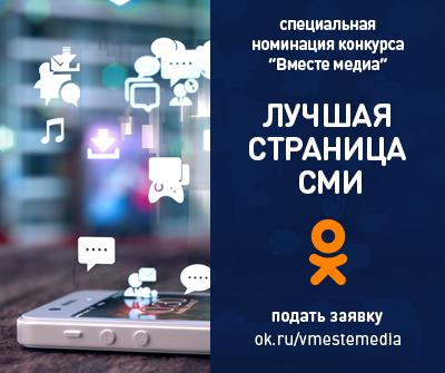 OK-konkurs_vmeste_01