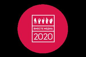 ВМЕСТЕ-МЕДИА-2020-800