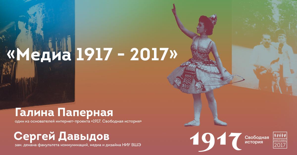 1917+