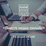 onlayn-masterskaya