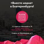 Урал_Екатеринбург+