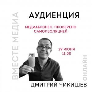 Чикишев В сториз