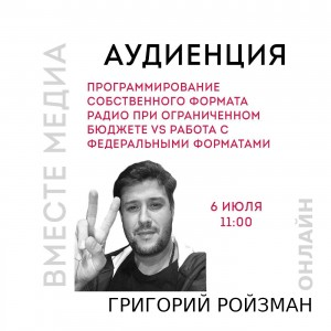 Ройзман В сториз